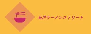 石川ラーメンストリート ロゴ